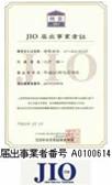 株式会社日本住宅保証検査機構届出事業者書